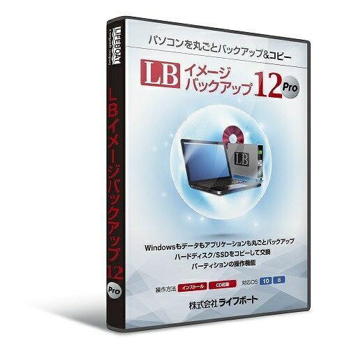 LBイメージバック12PRO LB イメージバックアップ12 Pro