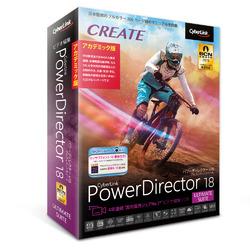 PowerDirector 18 Ultimate Suite アカデミック版(PDR18ULSAC-001)