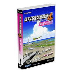 ぼくは航空管制官4那覇(WTLF-0171)