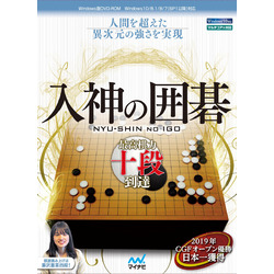 入神の囲碁