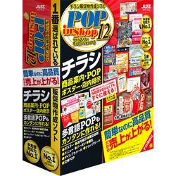 ラベルマイティ POP in Shop12 通常版(1412654)