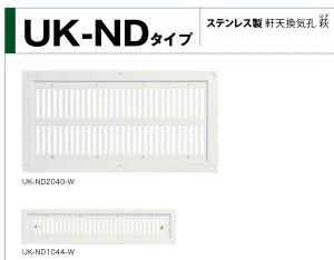 ステンレス軒天換気孔 萩 大 200×400mm FD付 ホワイト UK-ND2040-W 入 【006-0087】