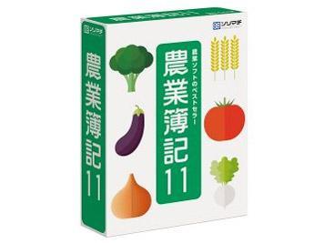 農業簿記11