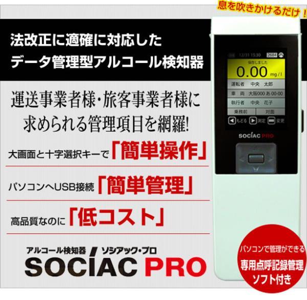 アルコール検知器ソシアックPRO(データ管理型) SC-302 (bt0239)