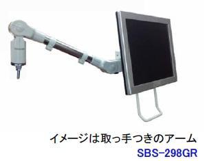 スリムビューティーアーム SBS-298GR