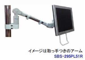 選ぶなら SBS-295PL51Rスリムビューティーアーム SBS-295PL51R, アジア雑貨店ワルンチャンプール:c19f6dd7 --- mail.freshlymaid.co.zw