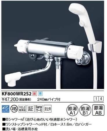 <title>寒 サーモスタット式シャワー ワンストップシャワー付 新作入荷!! 240mmパイプ付 KF800WR2S2</title>