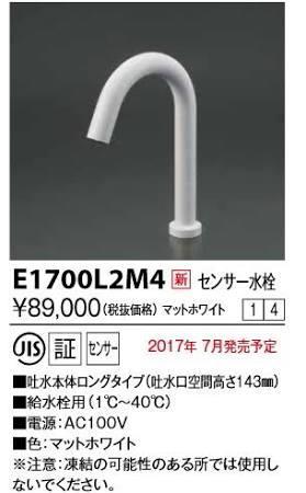 センサー水栓 NEW AC100V仕様 返品不可 ロングE1700L2M4 ホワイト