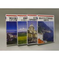 アグリツーリズモ イタリア農園民宿の旅(DVD全4巻) 送料無料!