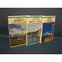 スイス紀行(DVD全3巻) 送料無料!