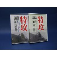 DVD ドキュメント 特攻 日本海軍による対艦体当たり攻撃機の記録  前篇・後篇(全2巻)  送料込みで販売! (北海道・沖縄は送料別)