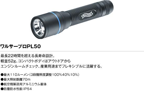 LEDフラッシュライト(懐中電灯) 防水/軽量/コンパクト/長寿命 ビーム調整システム ワルサープロPL50 !