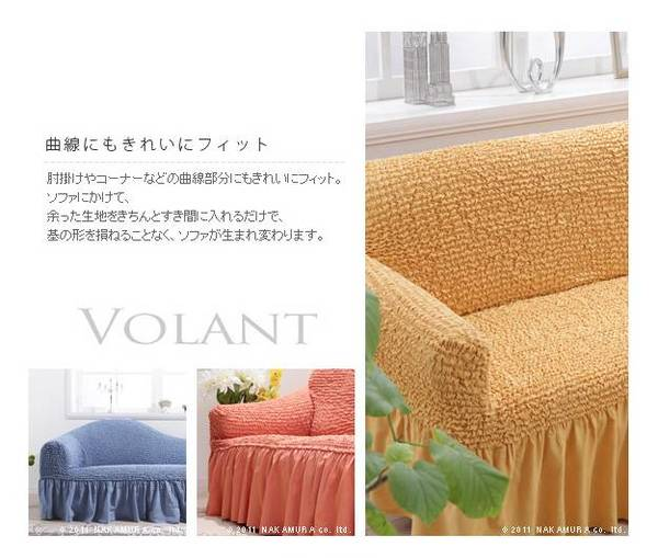 Small Corner Sofa No Arms: Vie-UP: Made In Italy Stretchfitsofercover Volant [Bolan