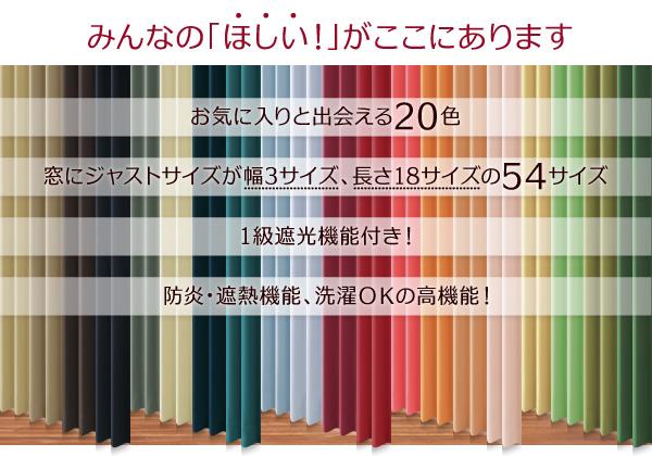 20色×54サイズから選べる防炎・1級遮光カーテン 幅150cm(2枚) mine マイン 幅150×185cm ミッドナイトブルー