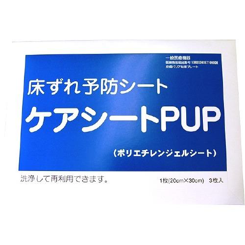 【送料込!】ケアシートPUP(3枚入) 【※送料込の価格です。】