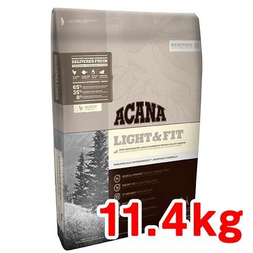 【送料込!】アカナ ライト&フィット(正規輸入品)(11.4kg)