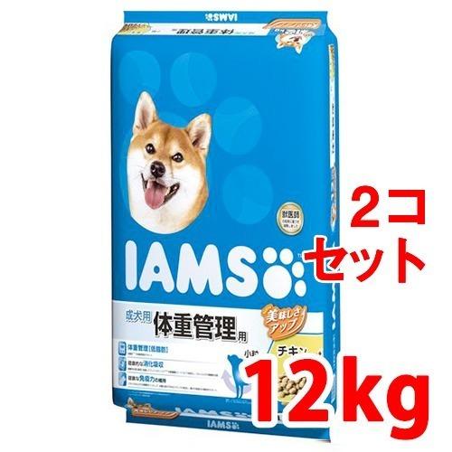 【送料込!】アイムス 成犬用 体重管理用 チキン 小粒 12kg*2コセット 【※送料込の価格です。】 【アイムス】【プレミアム・ドッグフード(肥満犬・ダイエット用)】