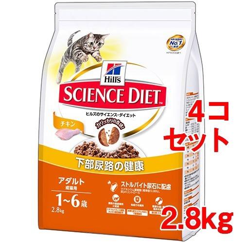 サイエンス・ダイエットアダルト チキン 成猫用 2.8kgx4コセット 【サイエンスダイエット】【プレミアム・キャットフード(成猫・アダルト用)】