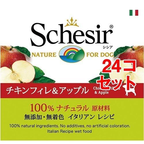 【送料込!】シシア ドッグ チキンフィレ&アップル 150g*24コセット 【※送料込の価格です。】 【シシア(Schesir)】【ドッグフード(ウエット・缶フード)】