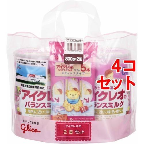 【送料込!】アイクレオのバランスミルク 800g*2缶セット*4コセット 【※送料込の価格です。】 【アイクレオ】【新生児用ミルク(粉末)】