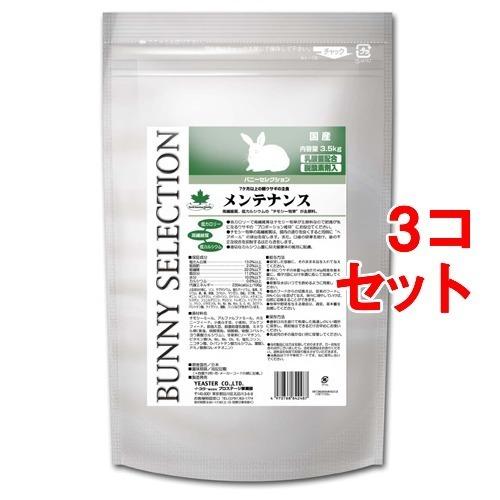 【送料込!】バニーセレクション メンテナンス 3.5kg*3コセット 【※送料込の価格です。】 【セレクション(SELECTION)】【ラビットフード】
