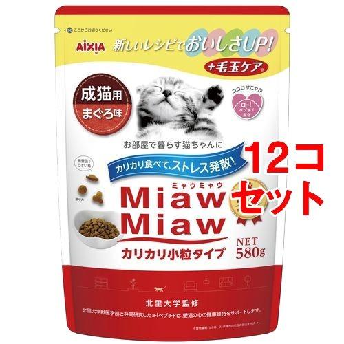 【送料込!】ミャウミャウ カリカリ小粒タイプ ミドル まぐろ味 580g*12コセット 【※送料込の価格です。】 【ミャウミャウ(Miaw Miaw)】【キャットフード】