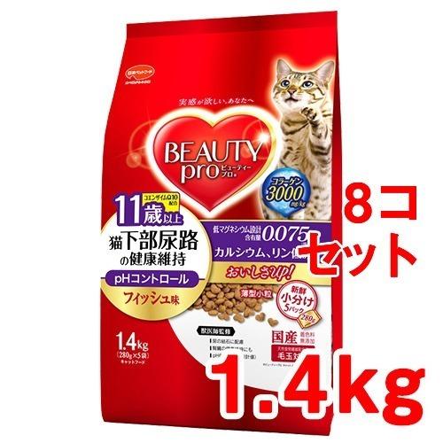 【送料込!】ビューティープロ キャット 猫下部尿路の健康維持 11歳以上 1.4kg*8コセット 【※送料込の価格です。】 【ビューティープロ】【キャットフード(老齢猫用・ハイシニア用)】