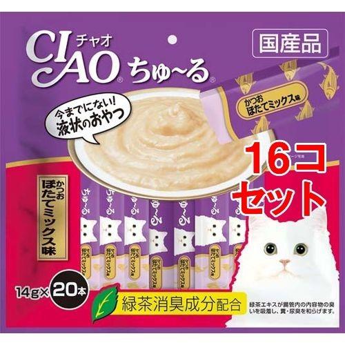 【送料込!】チャオ ちゅーる かつお ほたてミックス味 14g*20本入*16コセット 【※送料込の価格です。】 【ちゅ~る】【猫用おやつ】