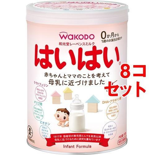 【送料込!】レーベンス ミルク はいはい(810g*8コセット) 【※送料込の価格です。】
