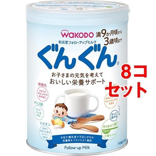 【送料込!】フォローアップ ミルク ぐんぐん(830g*8コセット) 【※送料込の価格です。】