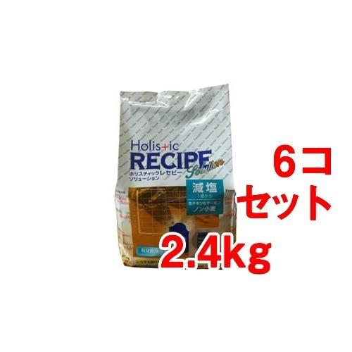 【送料込!】ホリスティックレセピー 減塩 2.4kg*6コセット 【※送料込の価格です。】 【ホリスティックレセピー】【ドッグフード(ドライフード)】