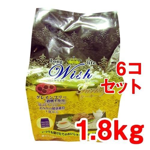 【送料込!】ウィッシュ ターキー 1歳~ 1.8kg*6コセット 【※送料込の価格です。】 【ウィッシュ(Wish)】【ドッグフード(ドライフード)】