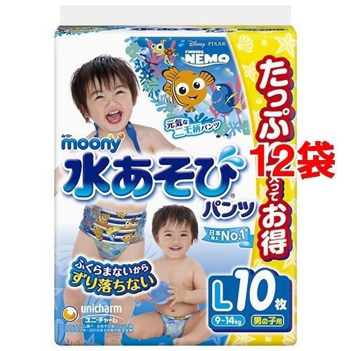 【送料込!】ムーニー 水あそびパンツ 男の子用 L 10枚入*12コセット 【※送料込の価格です。】