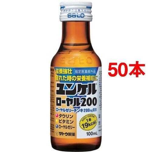 【送料込!】ユンケルローヤル200 100mL*10本入*5コセット 【※送料込の価格です。】