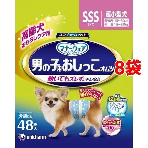 マナーウェア 高齢犬用 男の子用 おしっこオムツ SSSサイズ 48枚入x8コセット