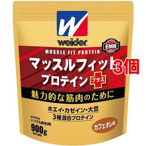 【送料込!】ウイダー マッスルフィットプロテインプラス カフェオレ味 900g*3コセット 【※送料込の価格です。】