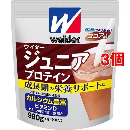 【送料込!】ウイダー ジュニアプロテイン ココア味 980g*3コセット 【※送料込の価格です。】