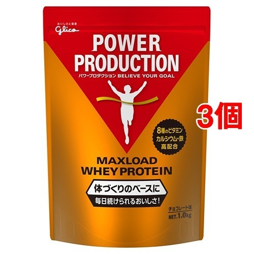 【送料込!】パワープロダクション マックスロード ホエイプロテイン チョコレート味 1kg*3コセット 【※送料込の価格です。】