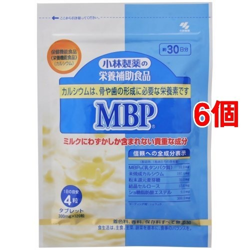 【送料込!】小林製薬 MBP 120粒*6コセット 【※送料込の価格です。】