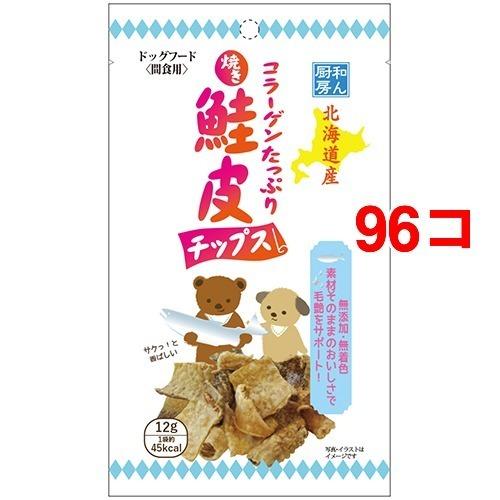 【送料込!】和ん厨房 焼き 鮭皮チップス 12g*96コセット 【※送料込の価格です。】