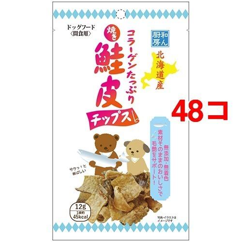 【送料込!】和ん厨房 焼き 鮭皮チップス 12g*48コセット 【※送料込の価格です。】