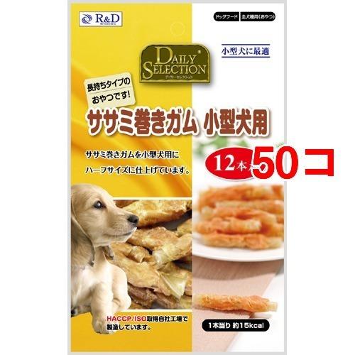 【送料込!】R&D デイリーセレクション ササミ巻きガム 小型犬用 12本入*50コセット 【※送料込の価格です。】