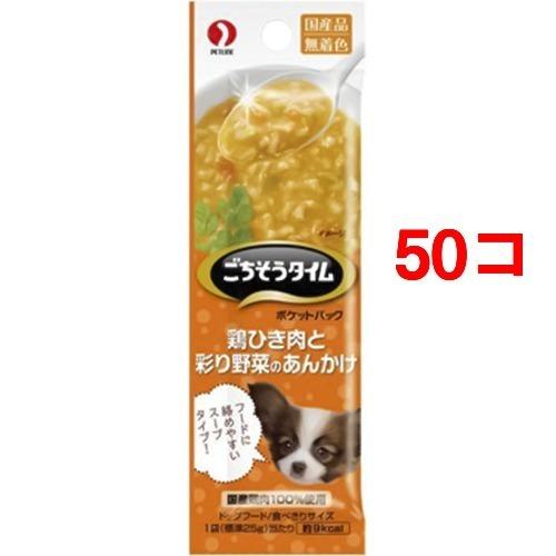 【送料込!】ごちそうタイム ポケットパック 鶏ひき肉と彩り野菜のあんかけ 25g*4袋入*50コセット 【※送料込の価格です。】