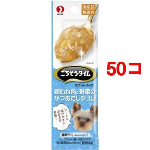【送料込!】ごちそうタイム ポケットパック 鶏むね肉と野菜のかつおだしジュレ 25g*4袋入*50コセット 【※送料込の価格です。】