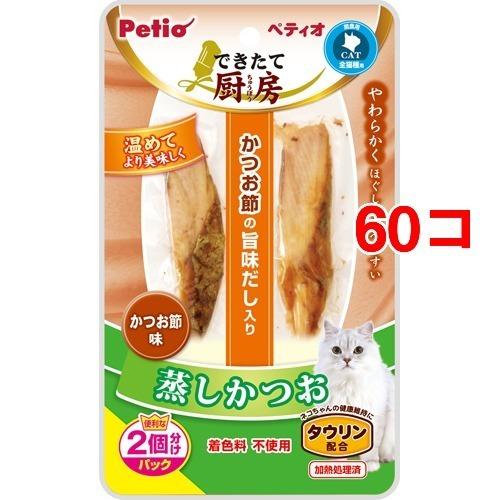 【送料込!】ペティオ できたて厨房 キャット 蒸しかつお かつお節味 2本入*60コセット 【※送料込の価格です。】