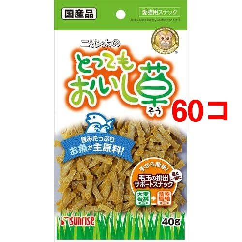 【送料込!】サンライズ ニャン太のとってもおいし草 40g*60コセット 【※送料込の価格です。】