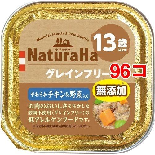 【送料込!】ナチュラハ グレインフリー やわらかチキン&野菜入り 13歳以上用 100g*96コセット 【※送料込の価格です。】