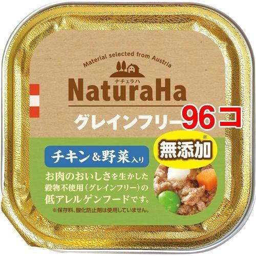 【送料込!】ナチュラハ グレインフリー チキン&野菜入り 100g*96コセット 【※送料込の価格です。】
