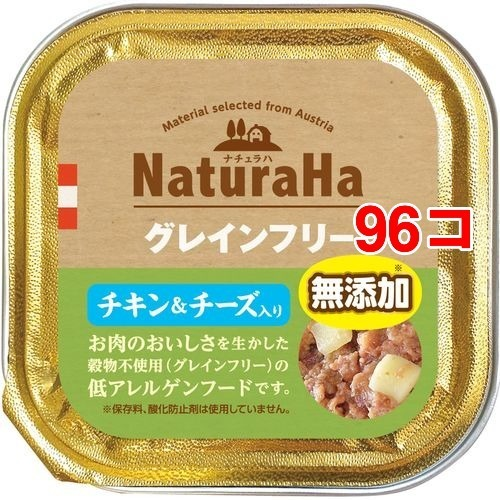 【送料込!】ナチュラハ グレインフリー チキン&チーズ入り 100g*96コセット 【※送料込の価格です。】