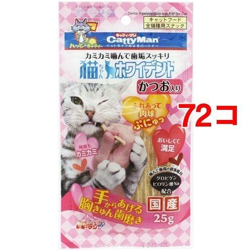 【送料込!】キャティーマン 猫ちゃんホワイデント かつお入り 25g*72コセット 【※送料込の価格です。】